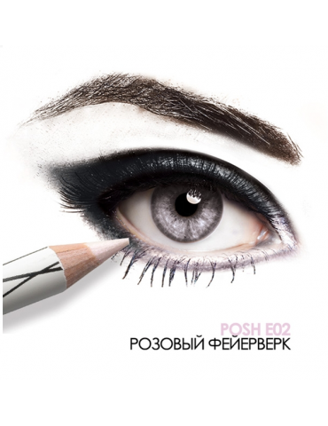 Карандаш для глаз пудровый ORGANIC, E02 Розовый Фейерверк, POSH